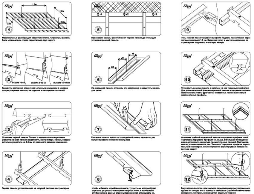 инструкция по монтажу реечный потолок
