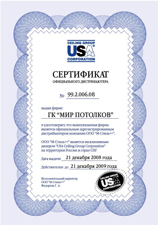 образец сертификат дистрибьютора