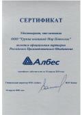 """Сертификат официального партнера Российского Производственного Объединения """"Албес"""" (до 10 апреля 2010 г.)"""